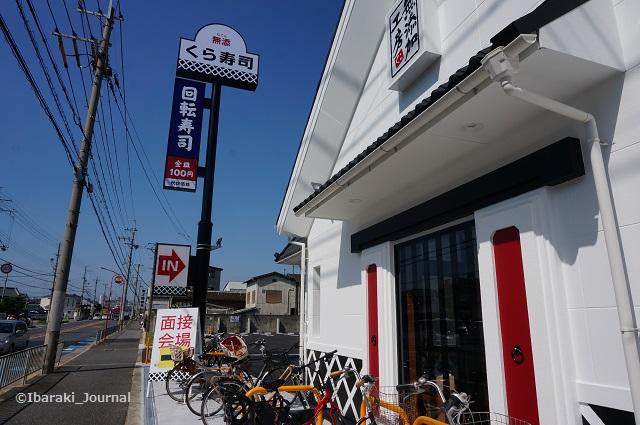 くら寿司北のほうDSC05030