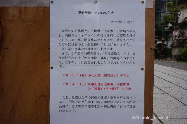 茨木神社お祭りのことDSC05402