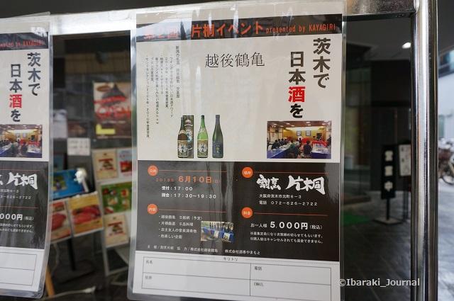 片桐イベントチラシDSC04990