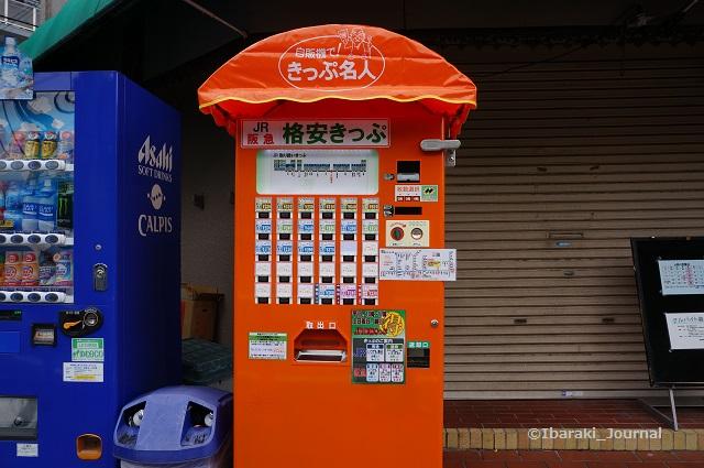 格安切符きっぷ名人自販機DSC05214