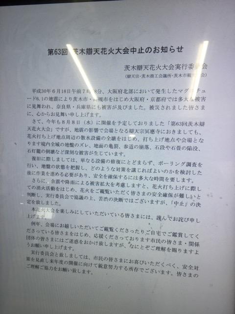 弁天花火中止お知らせ2