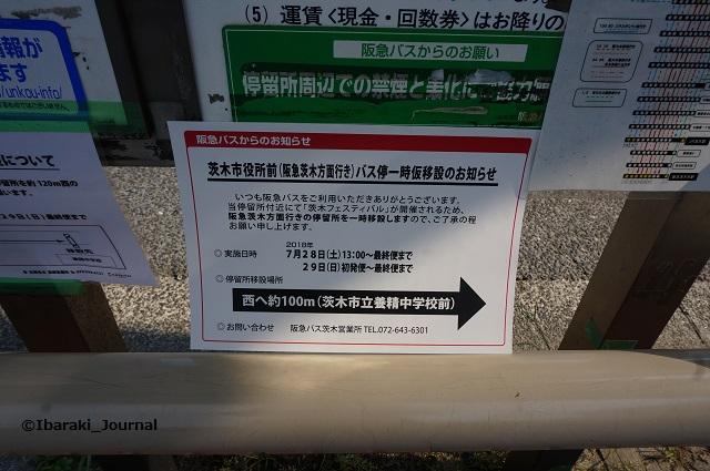茨木市役所バス停お知らせDSC05630
