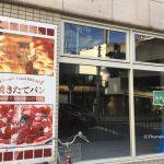 阪急デイリー跡にパン屋さんIMG_3498