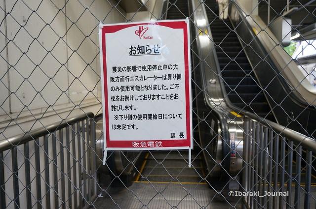 南茨木梅田方面エスカレーター再開時期DSC05498