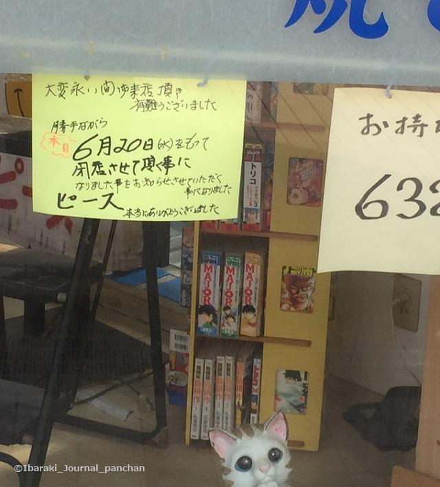 5お好み焼きピース閉店お知らせIMG_7315