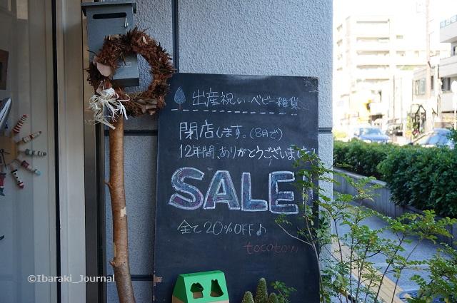 トコトワ閉店お知らせDSC05615