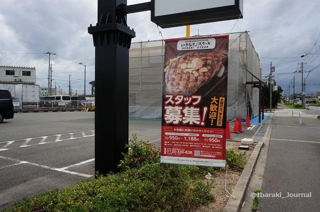 いきなりステーキ募集DSC05427