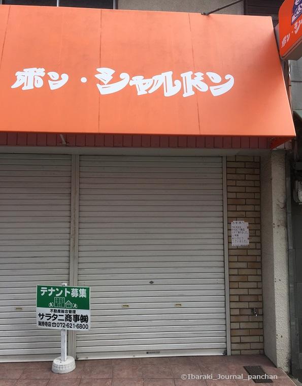 3ボンシャルドン閉店IMG_7313