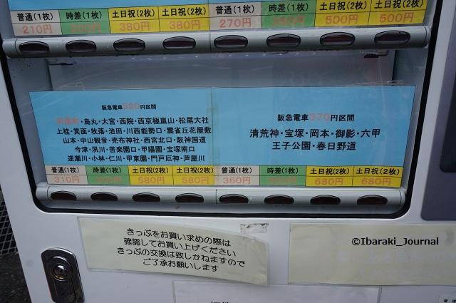 南茨木格安切符3京都や神戸方面DSC05463