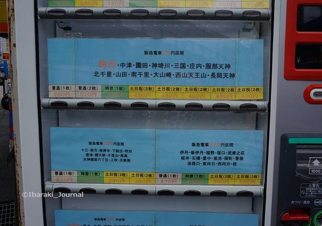 南茨木格安切符2梅田方面DSC05462