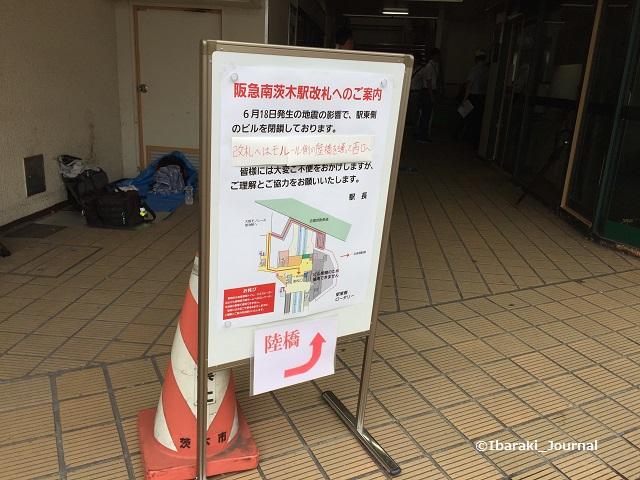 阪急南茨木東側閉鎖案内IMG_3435