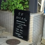 JR茨木でバーあちゅがオープンIMG_3535