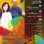 日本センチュリーコンサート