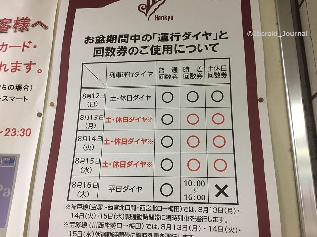 阪急電車お盆のダイヤお知らせIMG_3842