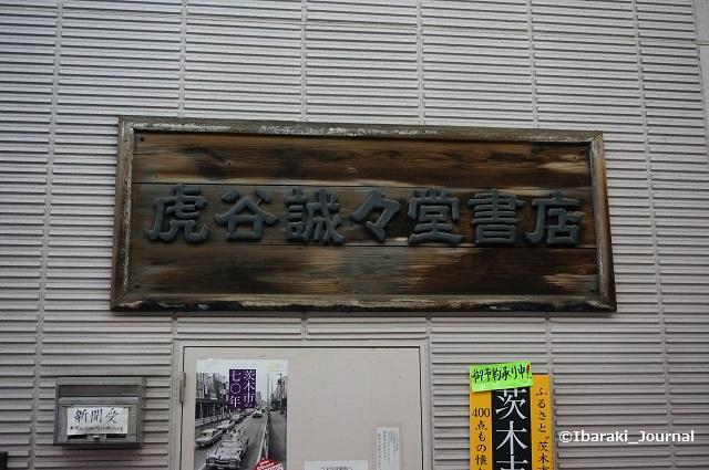 虎谷書店看板DSC05785