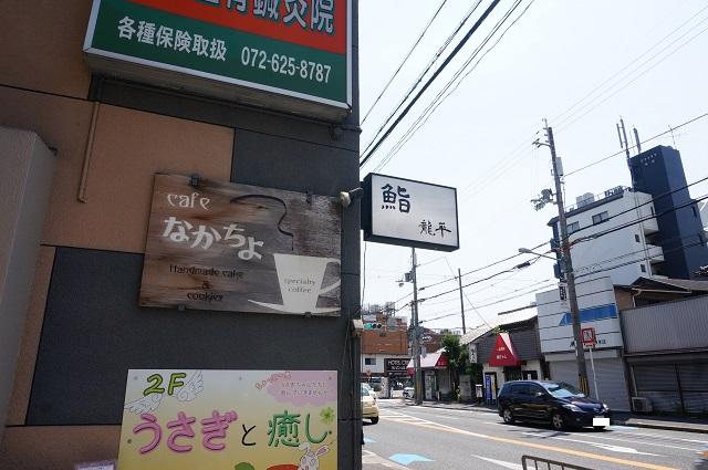 鮨龍平看板DSC05729