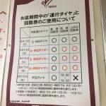 阪急電車お盆のダイヤIMG_3843