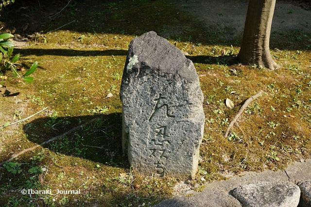 はにわ公園の石標DSC05569
