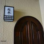 鮨龍平店の前DSC05731