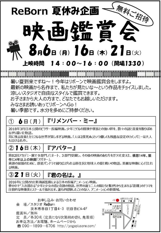 リボーン映画鑑賞17116