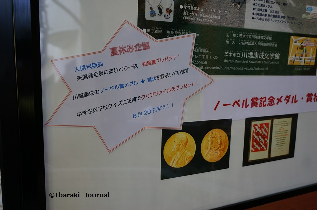 川端康成ノーベル賞展示案内DSC05749