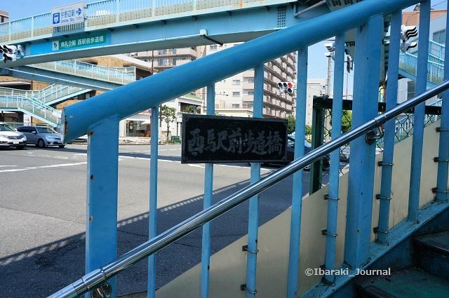 郵便局そば西駅前陸橋DSC05725