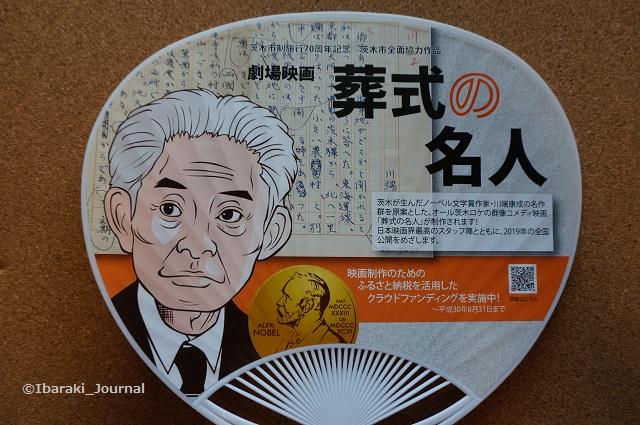 映画葬式の名人うちわDSC05877