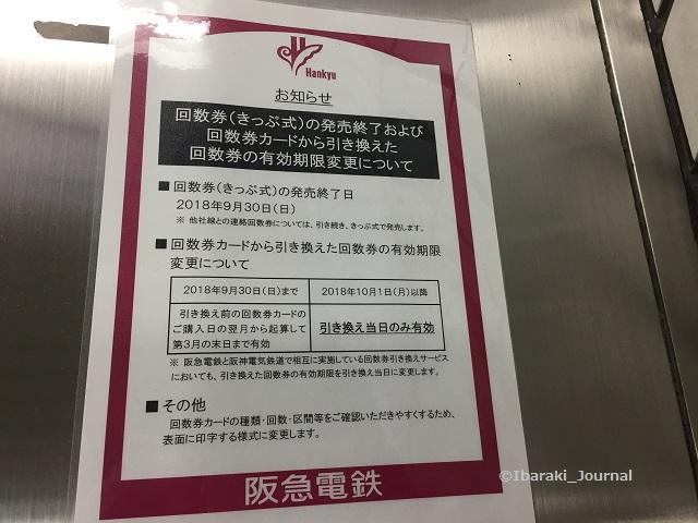 阪急回数券のお知らせIMG_3791
