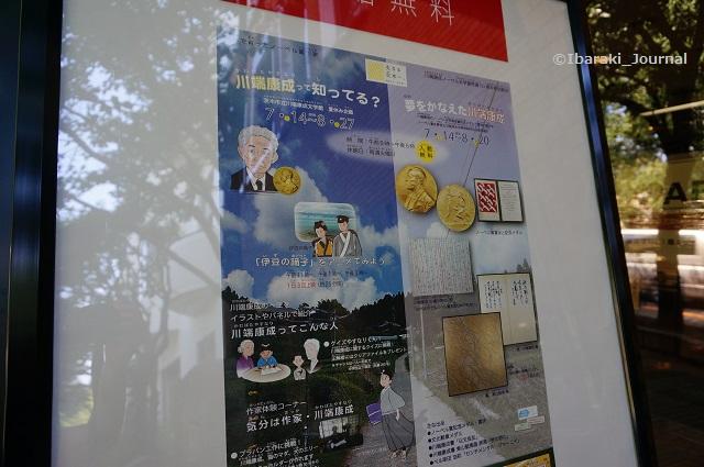川端康成企画展ノーベル賞DSC05750
