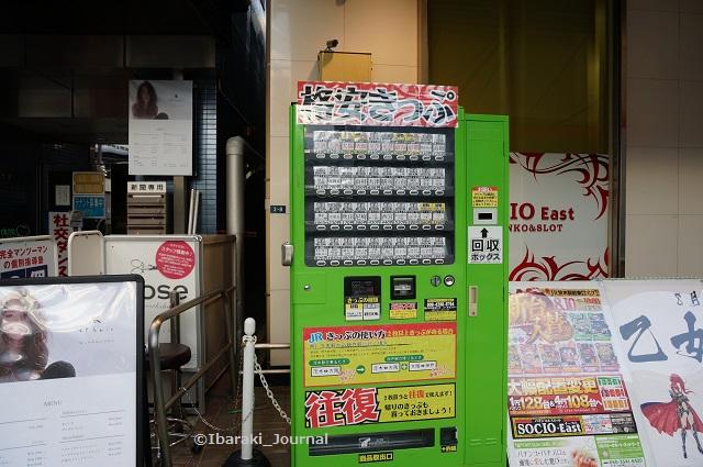 JR茨木東側格安切符が設置DSC06031