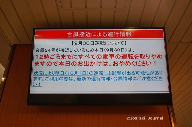 JR総持寺で台風24号お知らせDSC06647