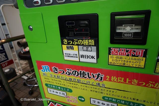 JR茨木東側格安切符種類DSC06027
