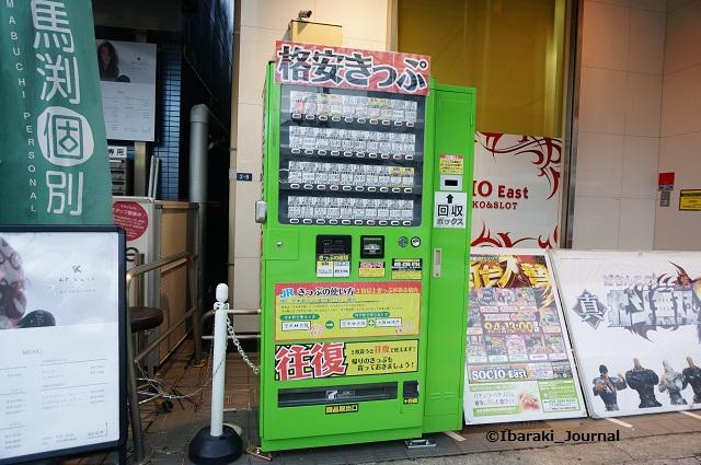 JR茨木東側格安きっぷ自販機DSC06576
