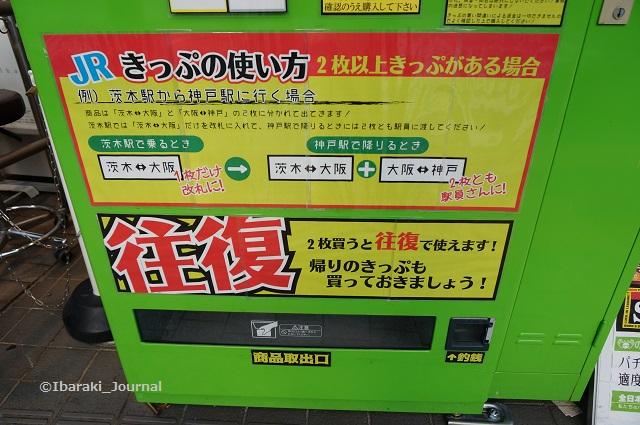 JR茨木東側格安切2枚使うときDSC06030