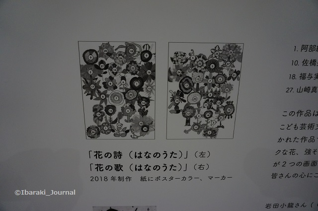 0930JR総持寺小学生WS花に番号つけられるDSC06680