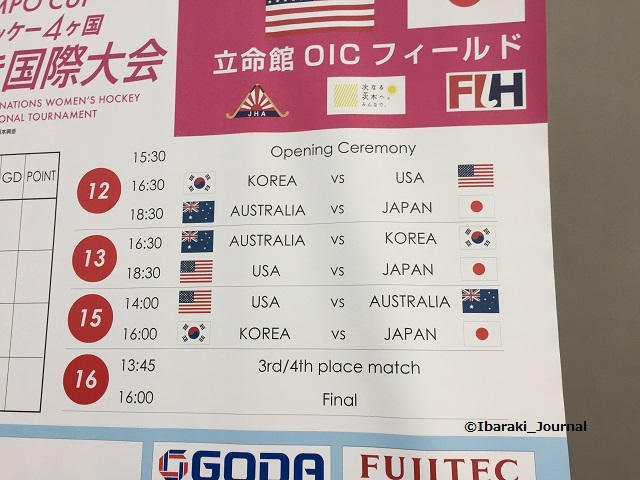 いばらき国際大会試合日程IMG_4388