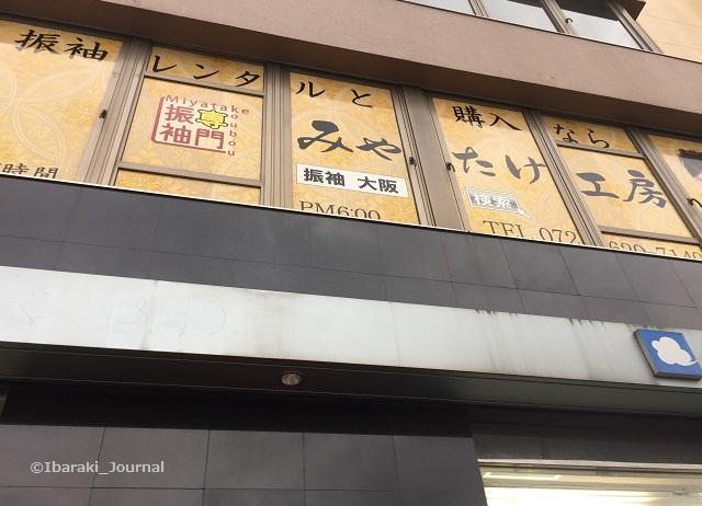 阪急そばみやたけ工房外観IMG_4712