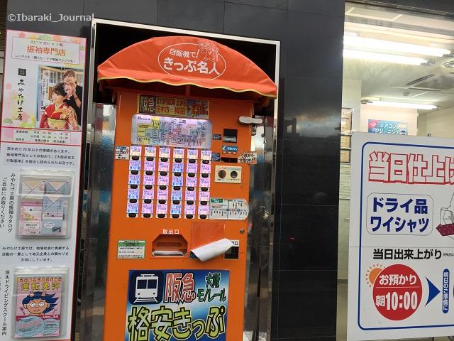 阪急みやたけ工房下の自販機IMG_4711