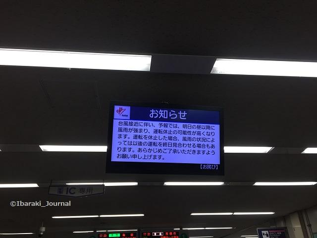 阪急南茨木駅台風21号案内IMG_4322