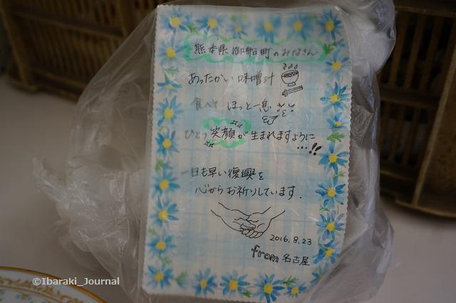 うつわ市メッセージDSC05870