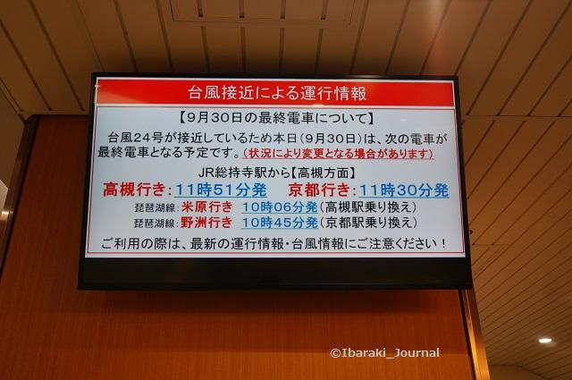 JR総持寺で台風24号電車への影響DSC06646