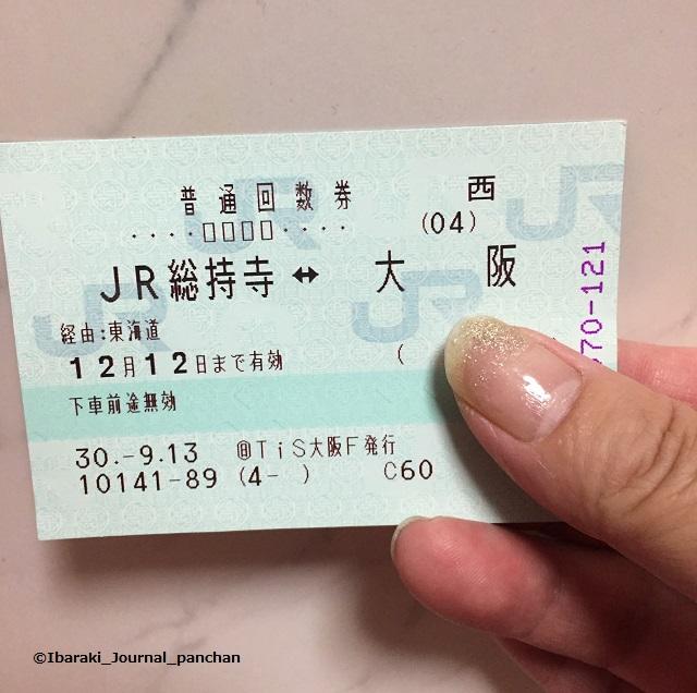 総持寺大阪間きっぷIMG_7986