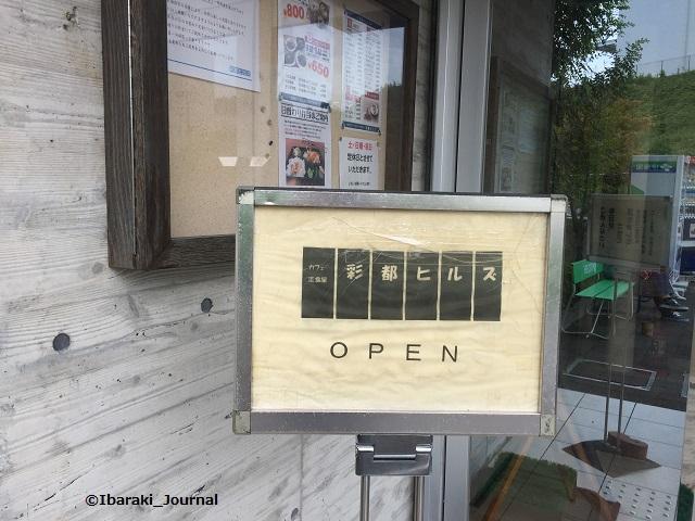 彩都ヒルズ入り口のところIMG_4665