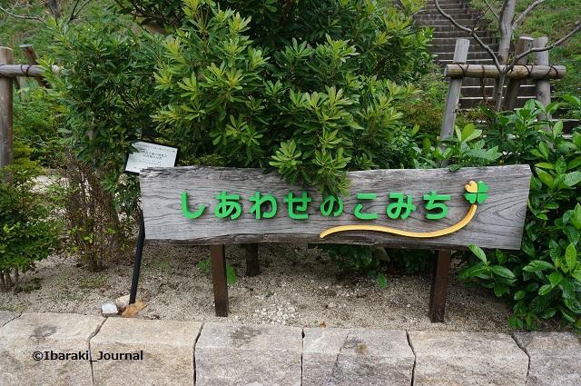 8-6彩都の散歩道名称DSC06466