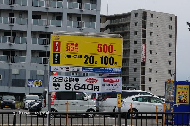 彩都西コインパーキング料金DSC06447