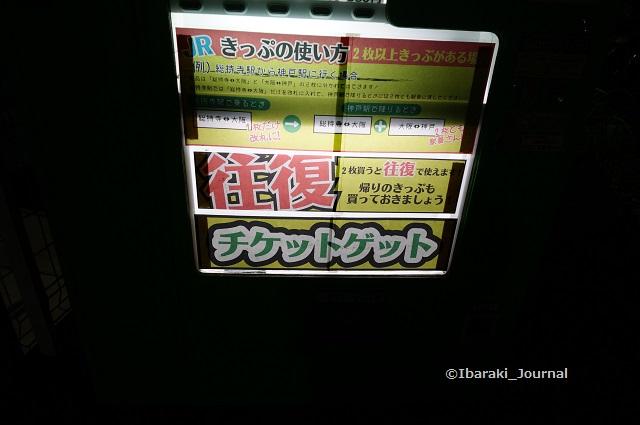 JR総持寺三島中そば格安きっぷ自販機説明DSC06713