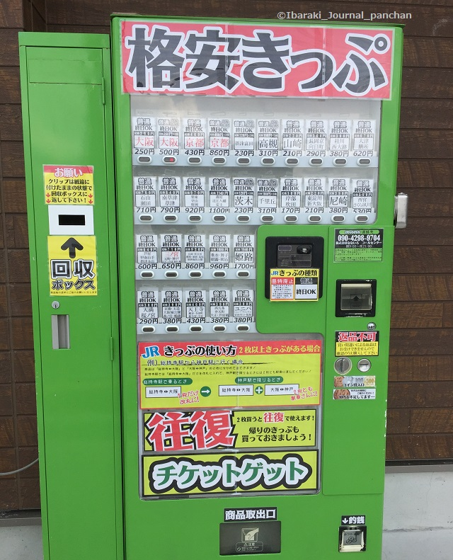 JR総持寺格安きっぷ自販機IMG_7941