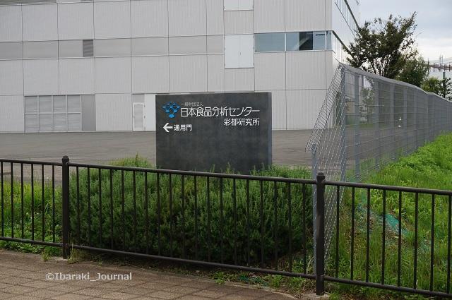 16彩都日本食品分析センターDSC06495