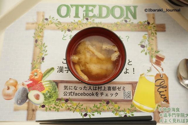 丼ぶりの漢字2DSC06873