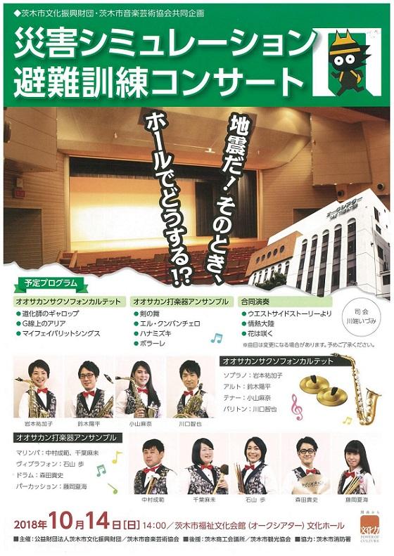 防災concert